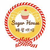 糖屋烘焙 Sugar House icon