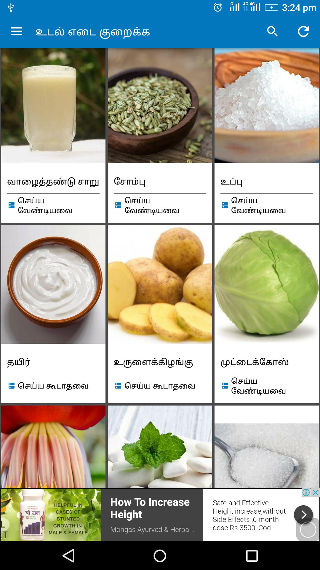Weight Loss Tips Tamil For Android Apk Download