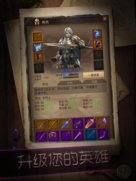 冒险者传说暗黑版-单机RPG角色扮演挂机游戏 截圖 13