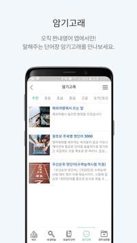 짠내영어 screenshot 14
