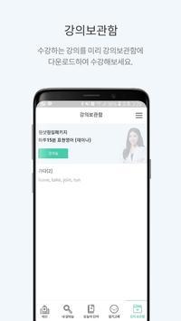 짠내영어 screenshot 18