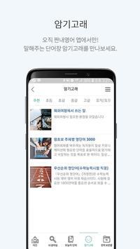 짠내영어 screenshot 6
