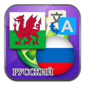 Welsh Russian translate icon