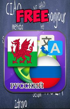 Welsh Russian translate poster