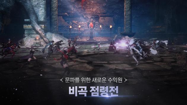 미르4 screenshot 8