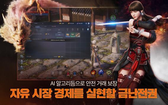 미르4 screenshot 10