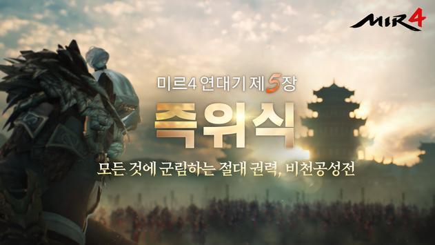 미르4 poster