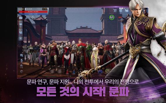 미르4 screenshot 15