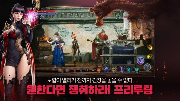 미르4 screenshot 2