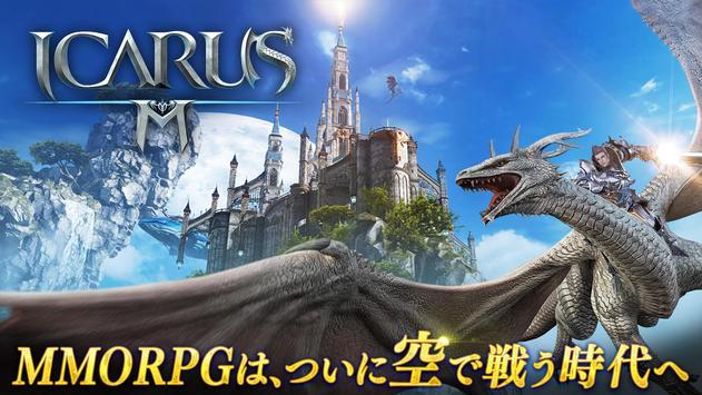 イカロスM screenshot 6