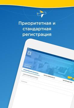 FlyUIA скриншот 11