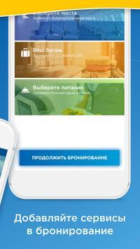 FlyUIA скриншот 2
