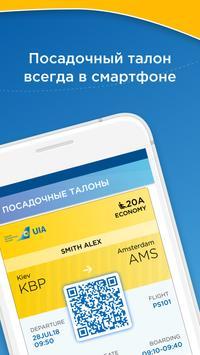 FlyUIA скриншот 6