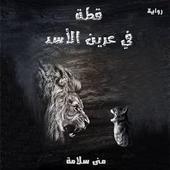 رواية قطة في عرين الأسد आइकन