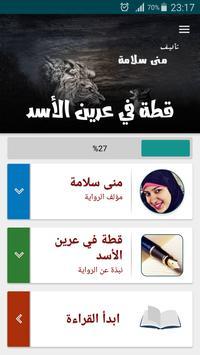 رواية قطة في عرين الأسد पोस्टर