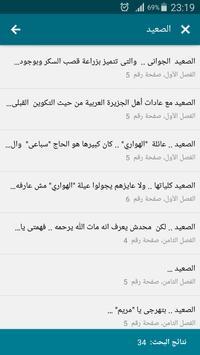 رواية قطة في عرين الأسد स्क्रीनशॉट 4
