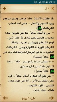 رواية قطة في عرين الأسد स्क्रीनशॉट 5