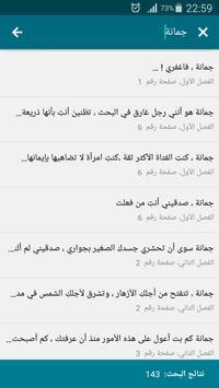 رواية فلتغفري screenshot 4