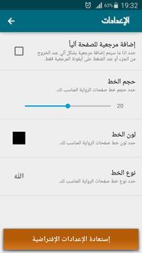 رواية فوضى الحواس Screenshot 7