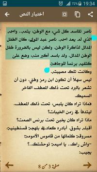رواية فوضى الحواس Screenshot 4