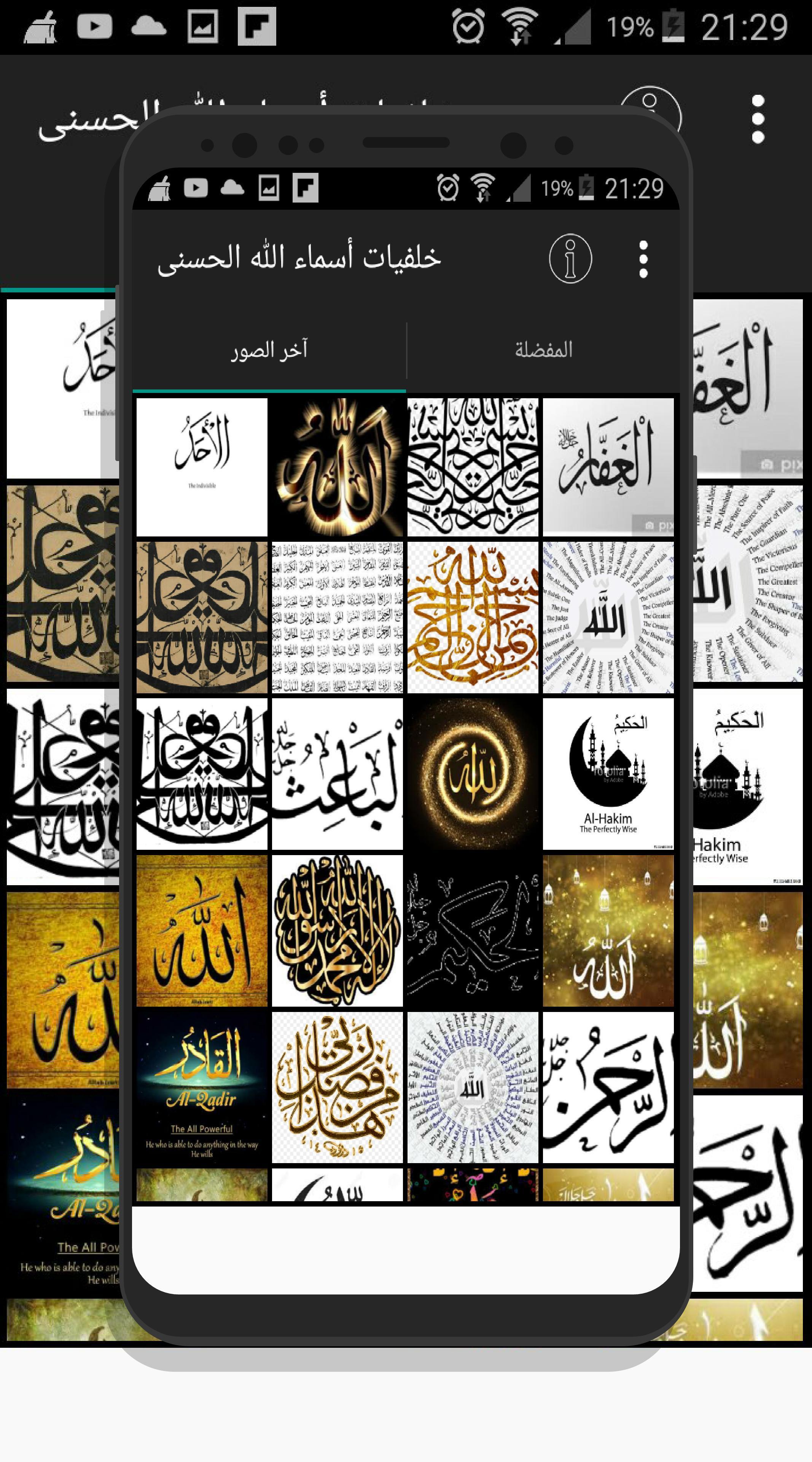 خلفيات أسماء الله الحسنى For Android Apk Download