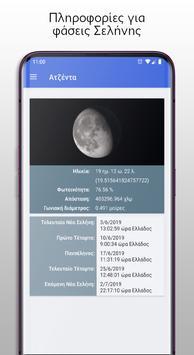 Ατζέντα screenshot 6