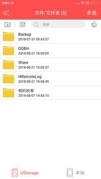 Wi-Fi Disk screenshot 2