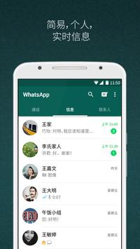 WhatsApp 海报