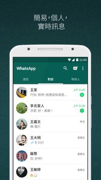 WhatsApp 海報