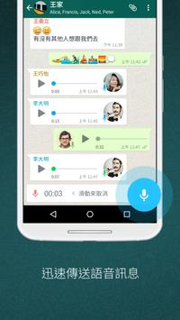 WhatsApp 截圖 3