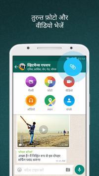 WhatsApp स्क्रीनशॉट 1