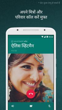 WhatsApp स्क्रीनशॉट 2