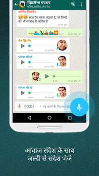 WhatsApp स्क्रीनशॉट 3