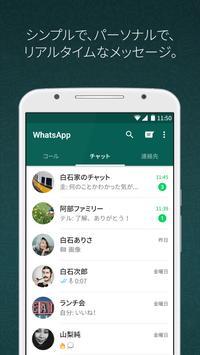 WhatsApp ポスター