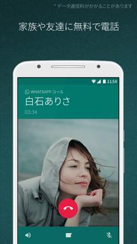 WhatsApp スクリーンショット 2
