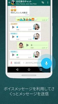 WhatsApp スクリーンショット 3