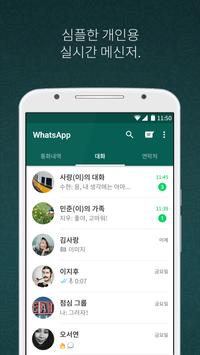 WhatsApp 포스터