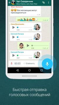 WhatsApp скриншот 3
