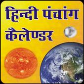 Hindi Panchang Calendar icon