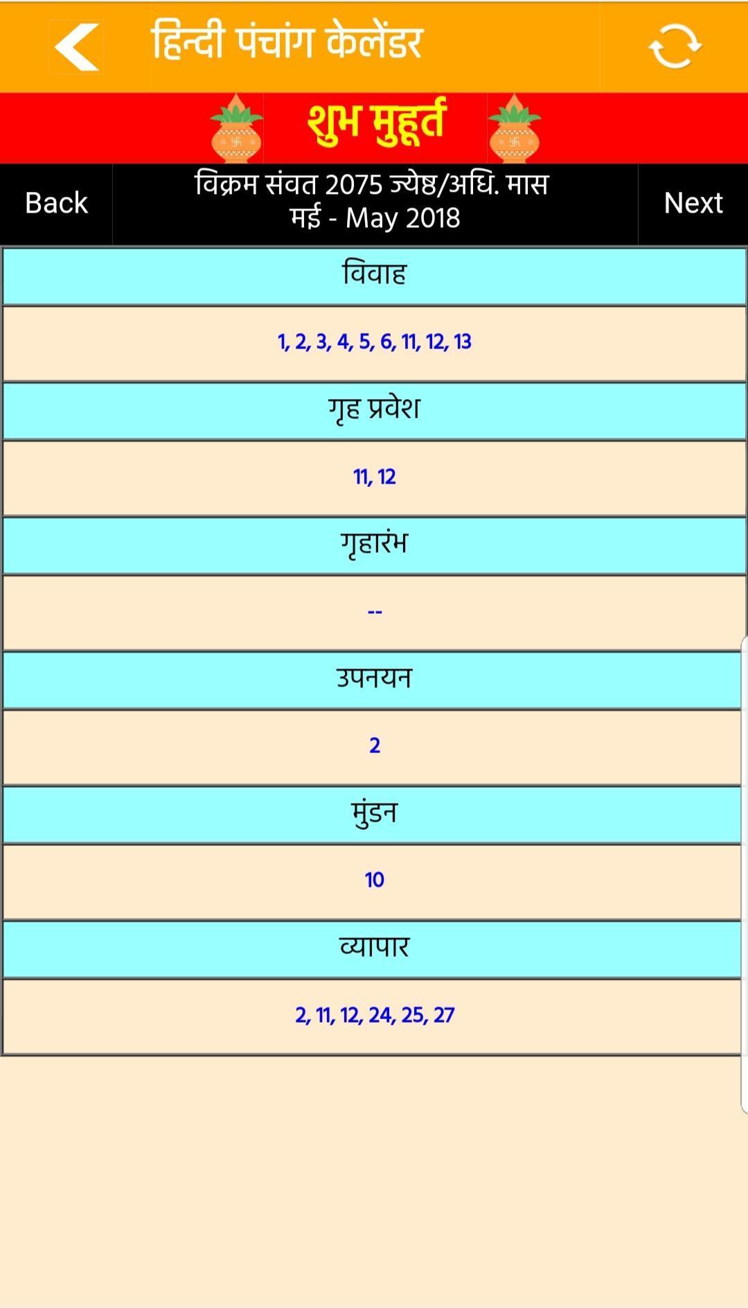Hindi Panchang Calendar for Android - APK Download