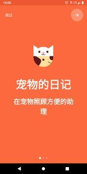 宠物护理日记 海报