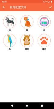 宠物护理日记 截图 7