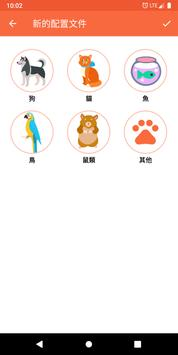 寵物護理日記 截圖 7