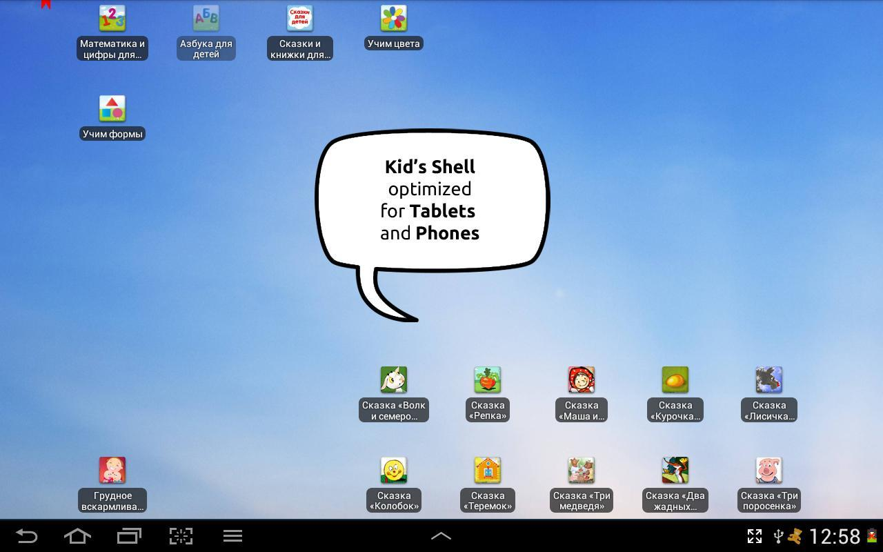 Kid's Shell - Safe Kid Launcher - parental control for