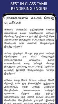 Vikramathithan Stories screenshot 17