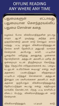 Vikramathithan Stories screenshot 19