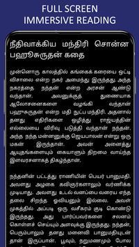 Vikramathithan Stories screenshot 10