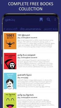 Vikramathithan Stories screenshot 22