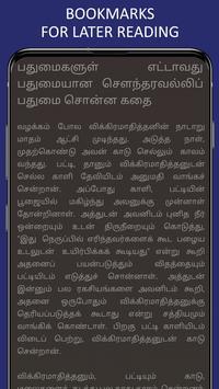 Vikramathithan Stories screenshot 5
