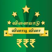 Tamil Quiz icon